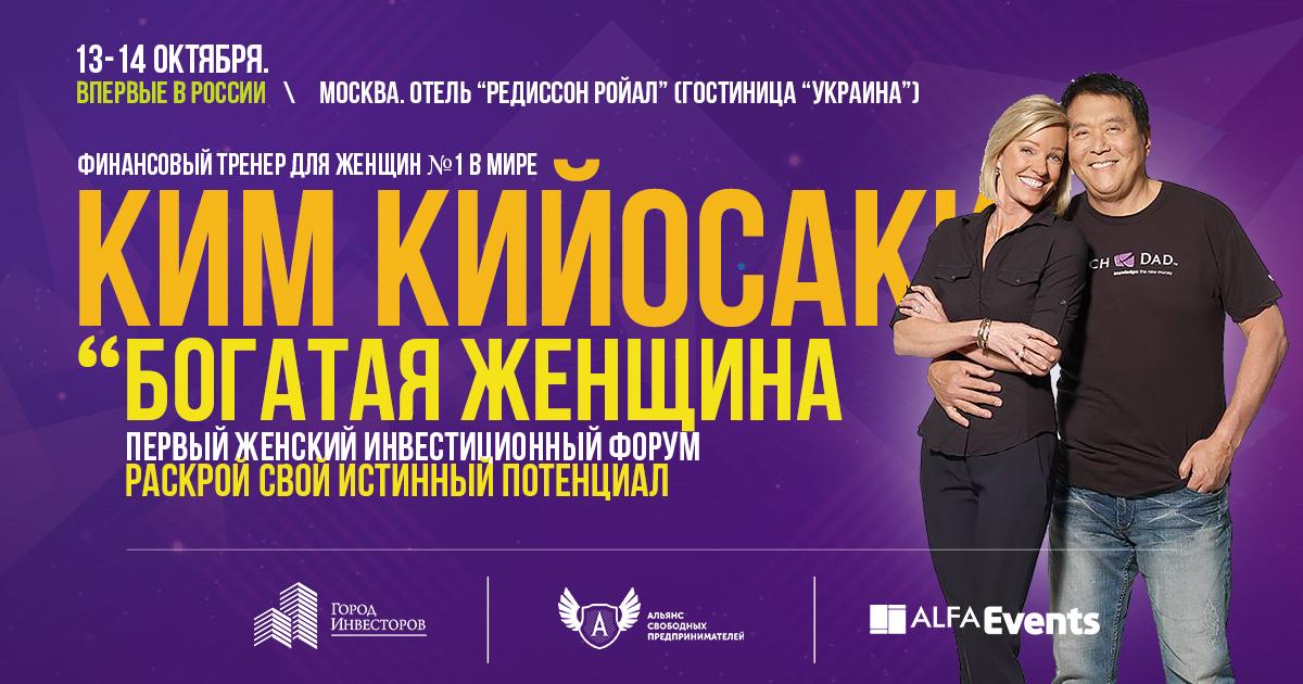 Ким Кийосаки в Москве