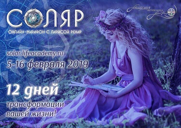 Соляр 2019