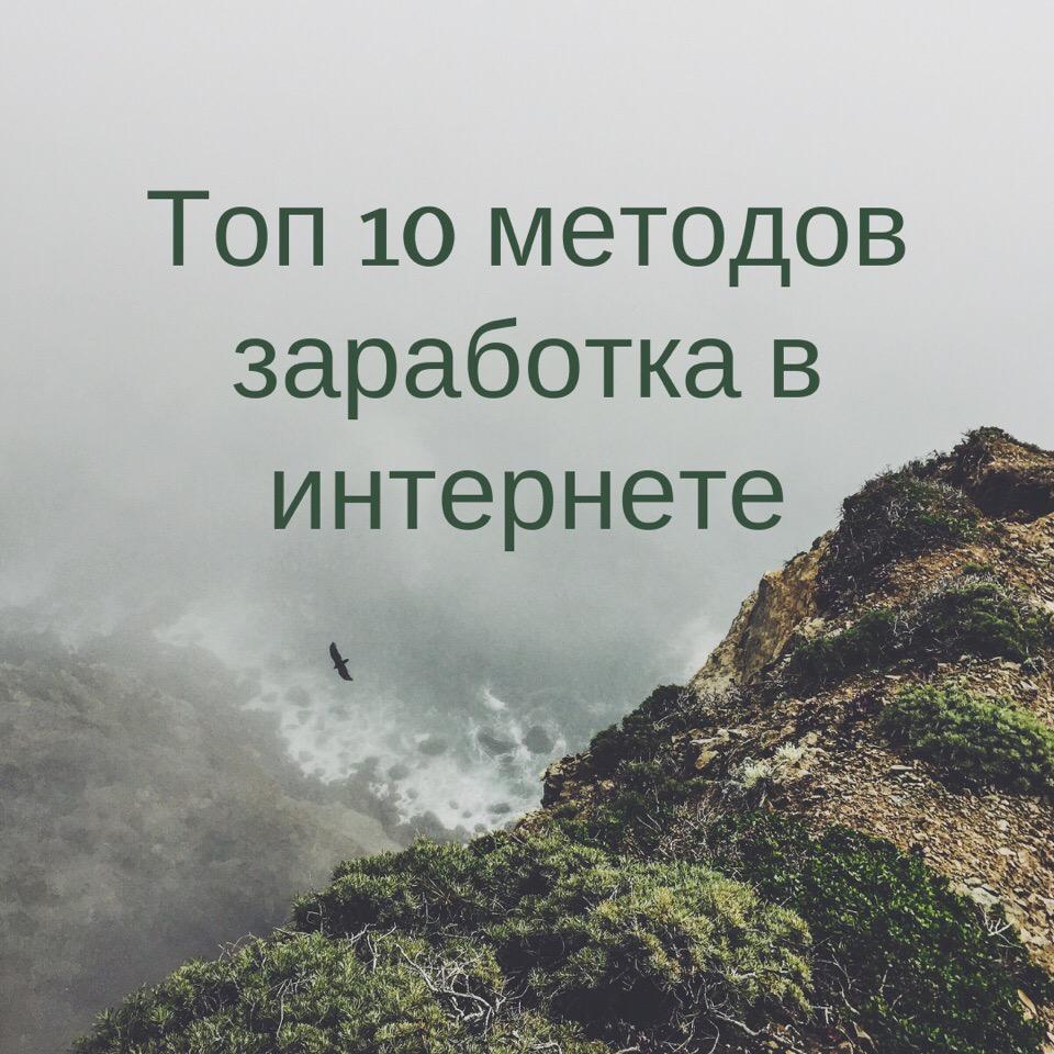 топ 10 методов заработка в интернете