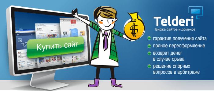 купить сайт с доходом