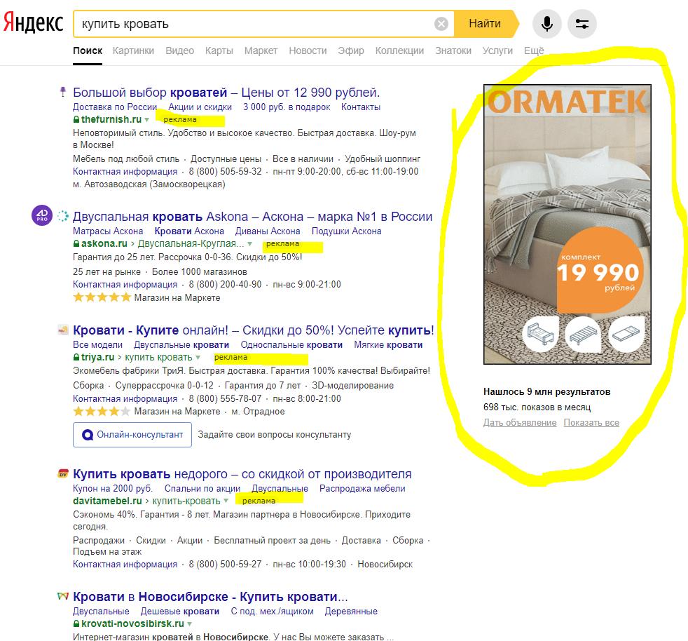 деньги на рекламе в интернете