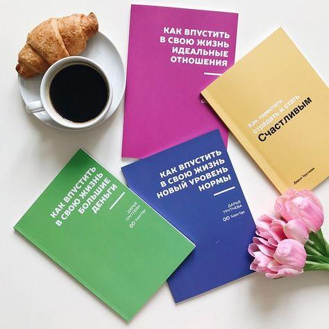 книги Дарьи Трутневой