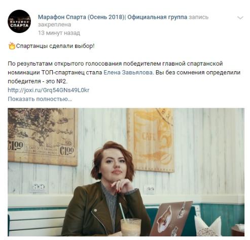 Топ-спартанец 2018