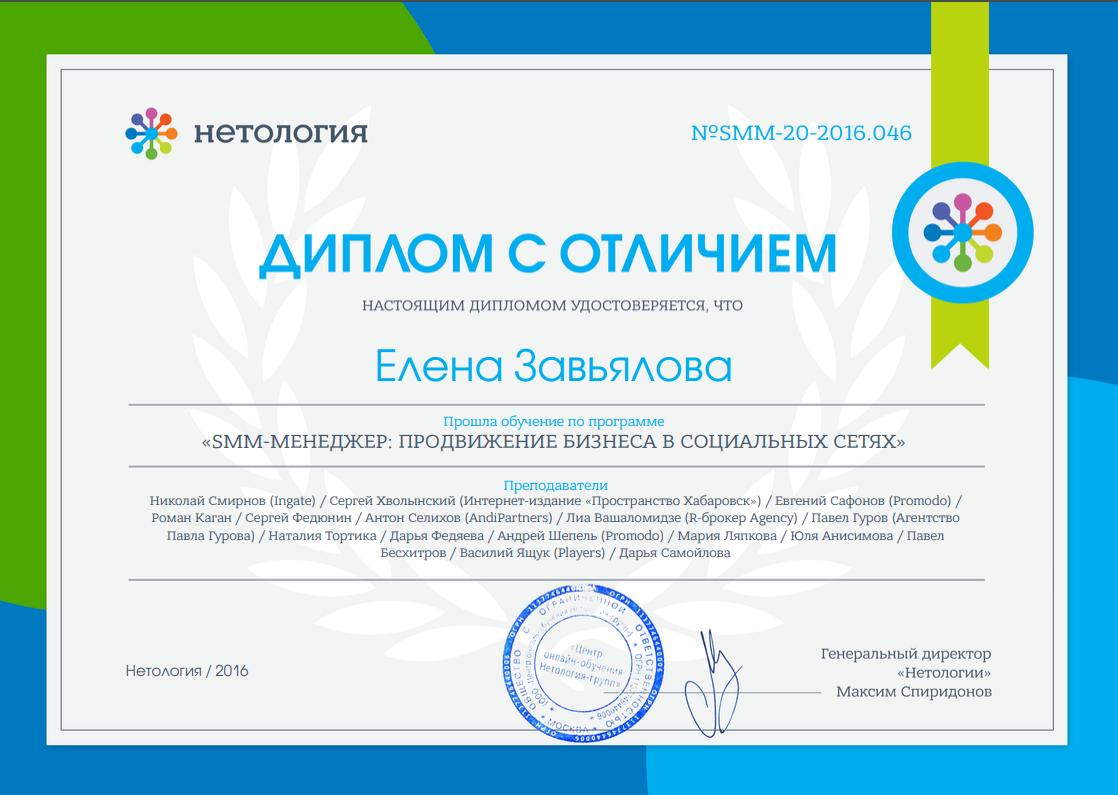 netology_diplom