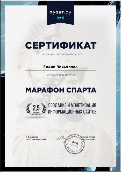 спарта Завьялова