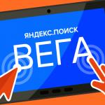 Яндекс Вега