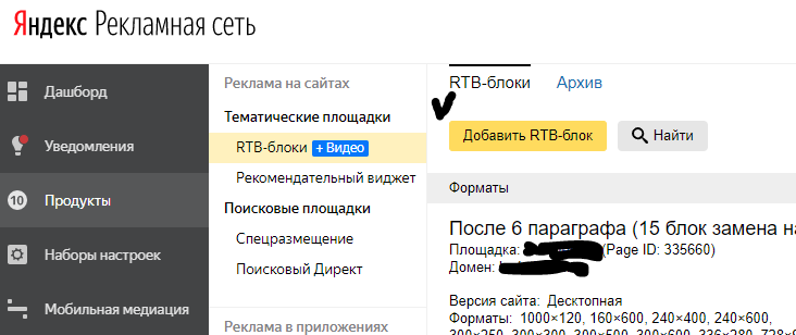 Создание блока RTB с видео