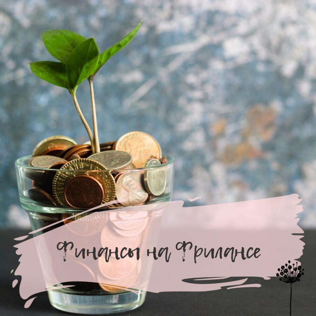 Финансы на фрилансе