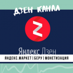Монетизация Дзен