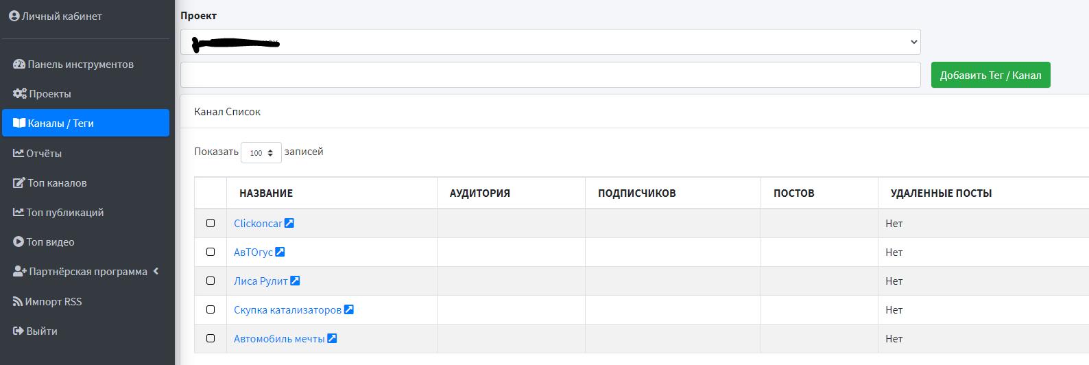 Обзор Дзеновик добавление каналов