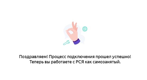 самозанятый РСЯ