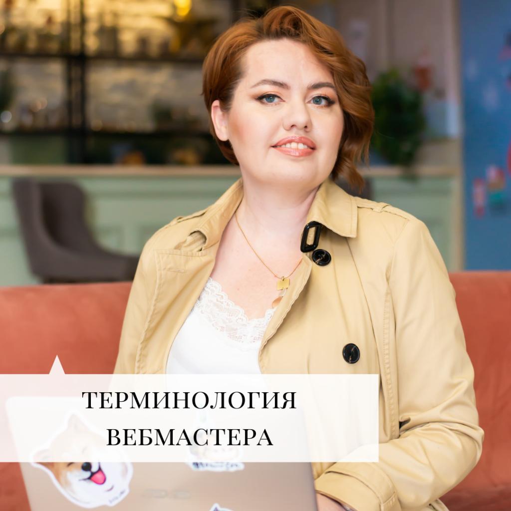 Словарь терминов партнёрского маркетинга