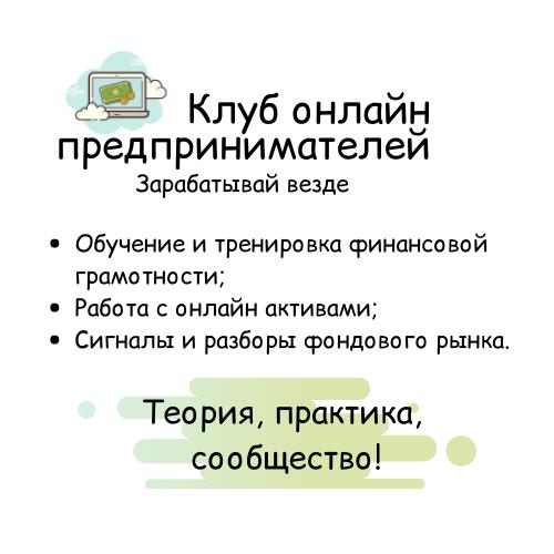 Клуб онлайн предпринимателей