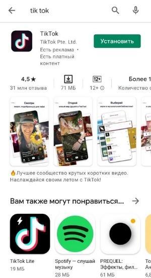 регистрация в Тик Ток на смартфоне