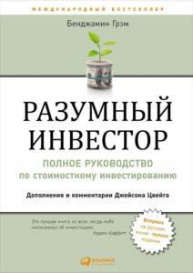 """""""Разумный инвестор"""" - Б.Грэхем"""